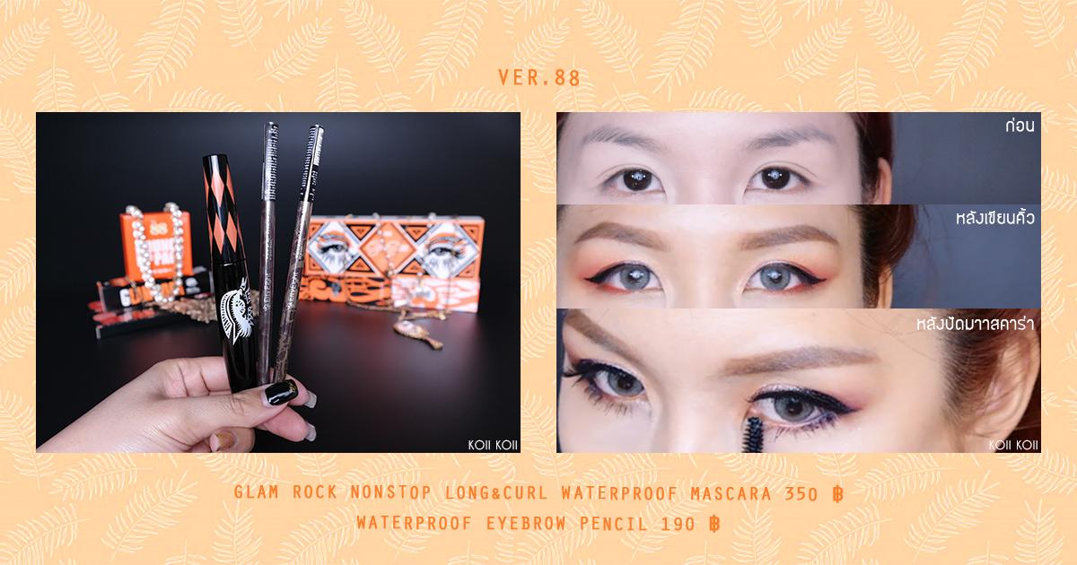 Mascara and Eyebrow